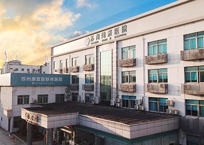 苏州同济医院